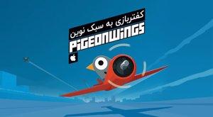 کفتربازی به سبک نوین Pigeon Wings؛ معرفی بازی آیفون برای کودکان