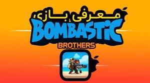 معرفی بازی Bombastic Brothers