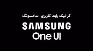گرافیک رابط کاربری سامسونگ (One UI)