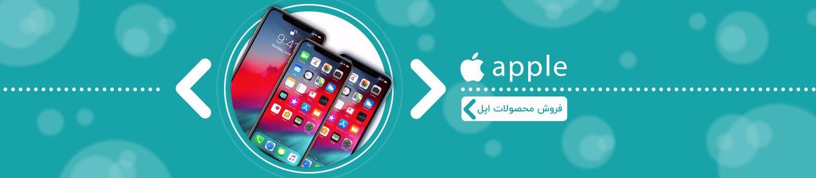 گوشیهای اپل